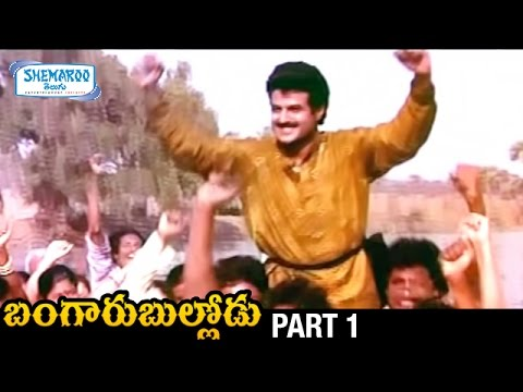 Bangaru Bullodu Telugu Full Movie | Balakrishna | Ramya Krishna | Part 1 | Shemaroo Telugu