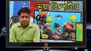 Funny videos 2017|| ভুয়া রিপোর্টার|| Musti Unlimited