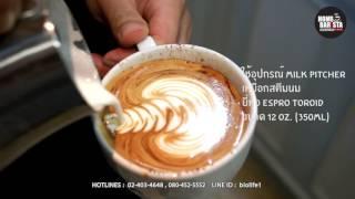 เท Free pour Rosetta ด้วย Espro Toroid Latte Art Pitcher ขนาด 12 oz.