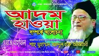 ( আদম হাওয়া ) Adom hawa | Abdul Haque Abbasi | Bangla Waz 2017