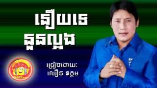 នឿយទេនួនល្អង Neuy te noun la orng - ឈឿន ឧត្តម Choeun Oudom