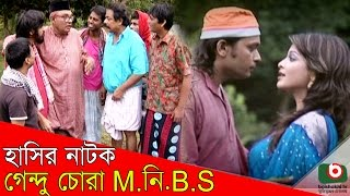 Bangla Comedy Natok | Genduchora M Ni B S | Azizul Hakim, Sharika, Chitralekha Guho, Amirul Haque