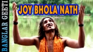 Joy Bhola Nath | Bengali Devotional Songs 2016 | Rupankar | Meera Audio | Shiv Bhajan