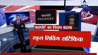 Government eases passport rules; Know all about it here