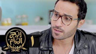 Rayah Al Madam - مسلسل ريَّح المدام - الحلقة 1