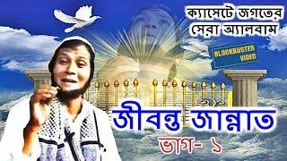Jibonto Jannat Vol -1 | Bangla Islamic Video | SM Nazrul Hit