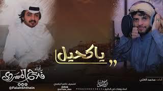 ياكحيل I أداء فلاح المسردي و محمد العلي