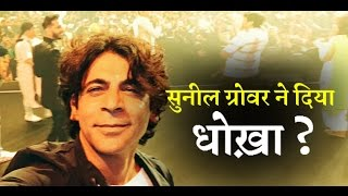Did Sunil Grover really cheat show Organizer for money ?