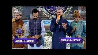 Segment: - Midhat-e-Rasool - Mustafa Jaane Rehmat Pe Lakhon Salam - 16th June 2017