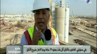 على مسئوليتي - أحمد موسى : أنفاق جنوب بورسعيد أضخم مشروع بالشرق الأوسط (الجزء الأول) 25-10-2016