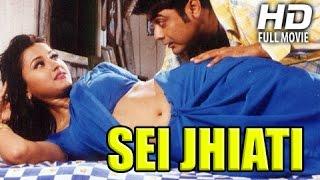 Odia Movie Full || Sei Jhiati || Siddhanta Mahapatra,Rachana Banerjee Movies || Oriya Movie Full