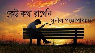 Keu Kotha Rakheni (Bangla Kobita) কেউ কথা রাখেনি Sunil Gangopadhyay || Recited by S. M. SOFEUL AZOM