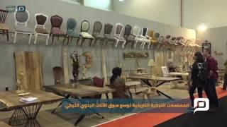 مصر العربية | المسلسلات التركية التاريخية توسع سوق الأثاث اليدوي التركي