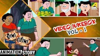 Hada Bhoda | Five Cartoon Stories | Video Jukebox | Vol - 1