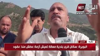 البويرة : سكان قرى بلدية معالة تعيش أزمة عطش منذ عقود