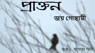 Prakton (Jai Goswami) by Swagata Paul