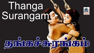 thanga surangam tamil full movie | sivaji ganesan | தங்க சுரங்கம்