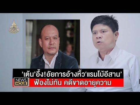 'เต้น'อึ้ง ปาฏิหาริย์ อัยการอ้างหิ้ว'แรมโบ้อีสาน'ฟ้องไม่ทัน คดีขาดอายุความ News Hour 24 06 2019