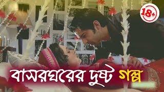 বাসরঘরের দুষ্ট গল্প (18+) ❤ Bangla Love Story ❤ valobashar Golpo 😘 Valobashar Khunsuti