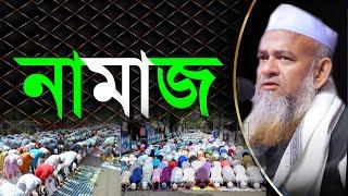 Bangla Waz Mahfil 2018 Maulana Forid uddin al mubarak