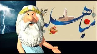 257) تحدی قرآن - من زئوس هستم - I am Zeus