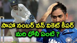 Wriddhiman Saha is The No. 1 Wicket-Keeper-Batsman, What About Dhoni ? | Oneindia Telugu