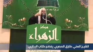 الشيخ السني طارق المصري يفضح كتاب البخاري