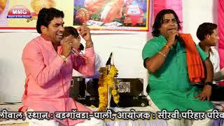 2018 मे पहली बार जोगभारती श्याम पालीवाल की जुगलबंदी मे सुपरहिट देसी भजन ||पाण्डवो रो आंबारस ||Letest