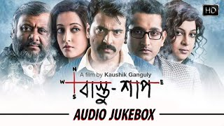 Bastushaap Bangla Movie | Audio Juke Box, Raima Sen, Abir Chatterjee, Parambrata | Official