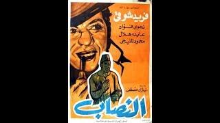 حصرياً   الفيلم النادر   النصاب   إنتاج 1961