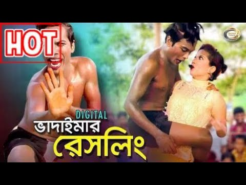 Xxx Mp4 Vadaima ভাদাইমার রেসলিং Nuevo Video Divertido Bangla 2017 Productos Sonali 3gp Sex