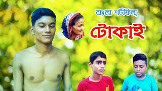 বাংলা শর্টফিল্ম - টোকাই | Bangla Shortfilm - Tokai | HT Ruman | Full HD |