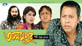 Aloshpur | Episode 96-100 | Chanchal Chowdhury | Bidya Sinha Mim | A Kha Ma Hasan