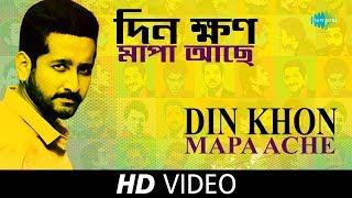 Din Khon Mapa Ache | Arijit Singh | Hawa Bodol | Bengali Movie Songs | Parambrata, Raima Sen