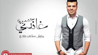 مفيش صاحب جدع غناء حسين غاندي توزيع مادو الفظيع 2017