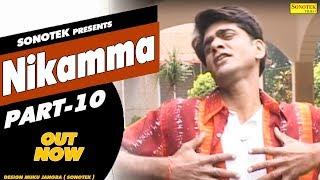 HD Nikamma Part 10 || निकम्मा भाग 10 || Uttar Kumar || Hindi Full Movies