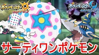 【ポケモン】鮫BURST!?の超攻撃的戦術に震えろ…【ウルトラサン・ウルトラムーン/ポケモンUSUM】