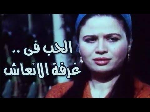 الفيلم العربي الحب فى غرفة الإنعاش