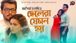 Chelera Jemon Hoy | ছেলেরা যেমন হয় | Irfan Sajjad | Tanjin Tisha | Bangla New Short Film 2018