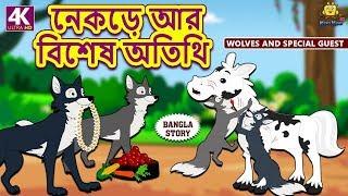 নেকড়ে আর বিশেষ অতিথি - Rupkothar Golpo   Bangla Cartoon   Bengali Fairy Tales   Koo Koo TV Bengali