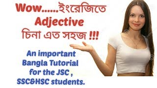 Adjective Grammar in English,What is adjective, Adjective cinar upay, Adjective/এডজেক্টিভ চিনার উপায়