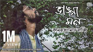 Bhanga Mon | ভাঙ্গা মন | Kamruzzaman Rabbi | Official Video | Bangla Folk Song | 2018
