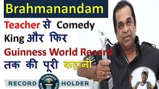 Brahmanandam Biography In Hindi 2017 | Brahmanandam Full Life story or Success  Motivational Video |