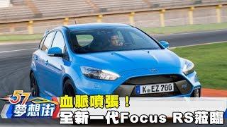 血脈噴張!全新一代Focus RS蒞臨夢想街《夢想街57號》2017.11.10