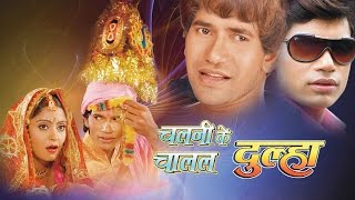 CHALNI KE CHAALAL DULHA [ Full Length Bhojpuri Video Songs Jukebox ]