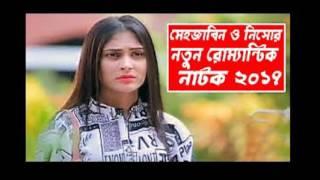 Bangla Natok 2017 Certificate Ferot Ft Nisho