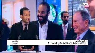 اختفاء خاشقجي.. أي تفاعلات داخل الأسرة الحاكمة في السعودية؟