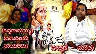 Siddarammaiyya and other plociticians watched Hebbet Ramakka kannada movie with Thara