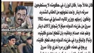 جرائم صدام حسين