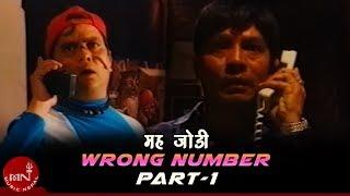 """MAHA Jodi ko """"Wrong Number"""" (part 1)"""
